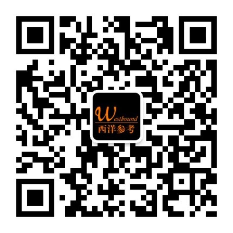 更多好文请刷《西洋参考》微信公众号二维条码。