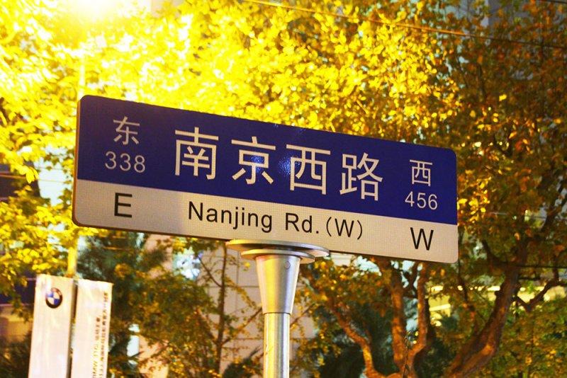 中國上海的南京東西路商業區。(圖/前衛出版提供)