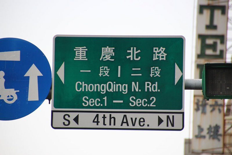 重慶北路路牌。(圖/前衛出版提供)