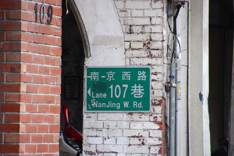 南京西路路牌。(圖/前衛出版提供)