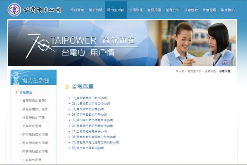 台電與經濟部能源局網站相關節能小撇步 (作者提供)
