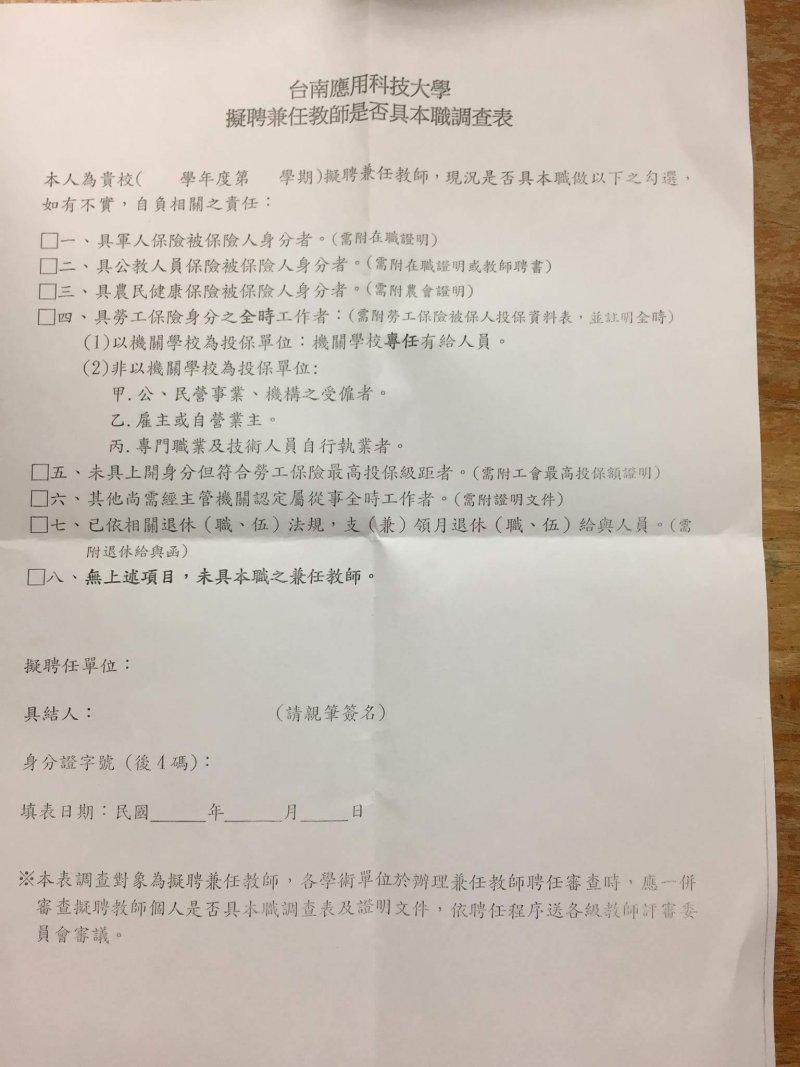 台南應用科技大學針對兼任教師是否有本職調查表。