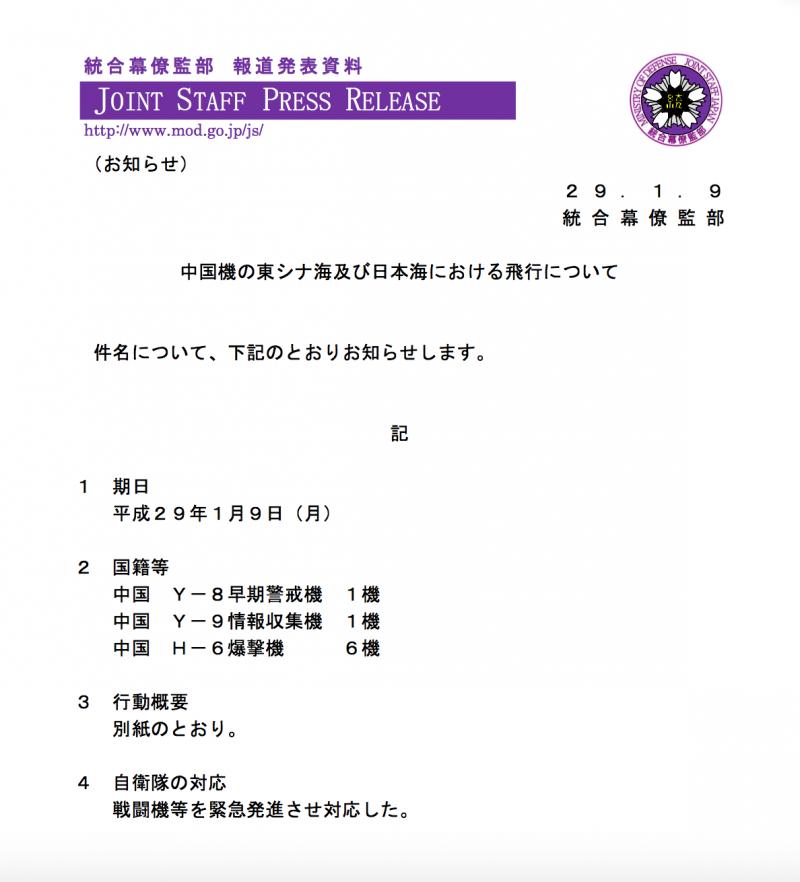 日本統合幕僚監部9日發布公告,證實引起日本網友騷動的多處戰機緊急升空,是因為中國軍機飛抵日本海上空。(統合幕僚監部)
