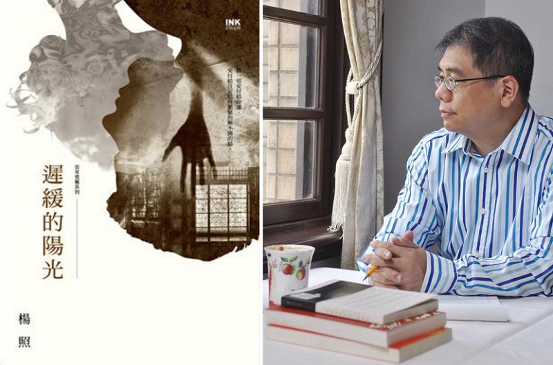 楊照與他最新出版的小說《遲緩的陽光》(印刻)