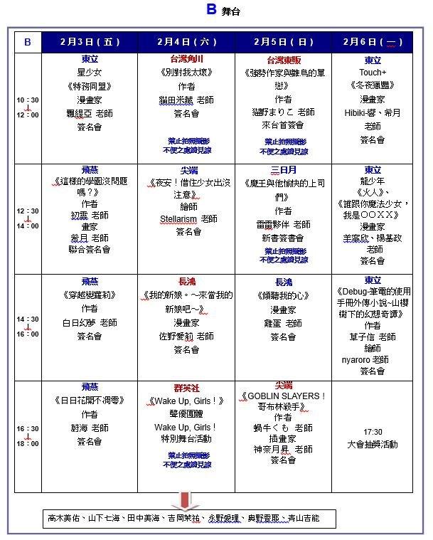 2017台北國際動漫節舞台表B。(2017台北國際動漫節提供)