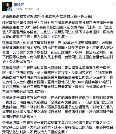 國民黨副秘書長張雅屏2014年因操盤屏東縣長選舉,涉選舉黑函案,一審以《選罷法》第104條散布謠言罪,判處2年10個月、褫奪公權5年,而台灣高等法院今(8)天再度宣判,二審維持原判。(取自張雅屏臉書)