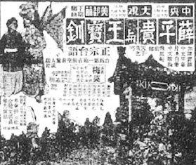 《薛平貴與王寶钏》宣傳廣告。(邱坤良提供)