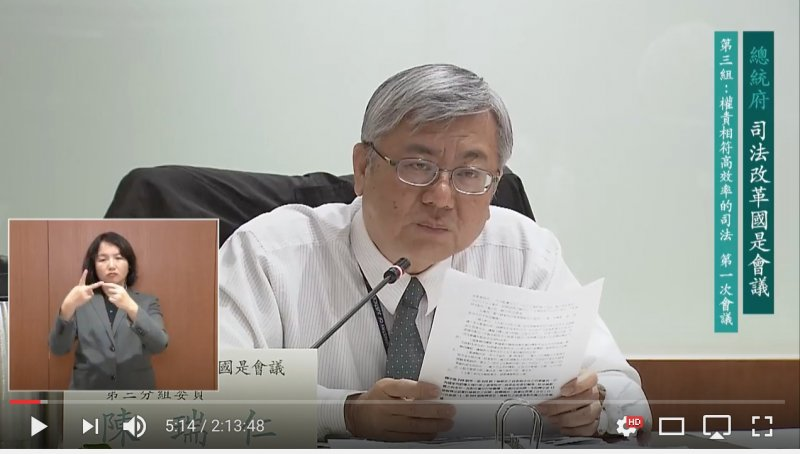 陳瑞仁。(取自司法改革國是會議轉播畫面)