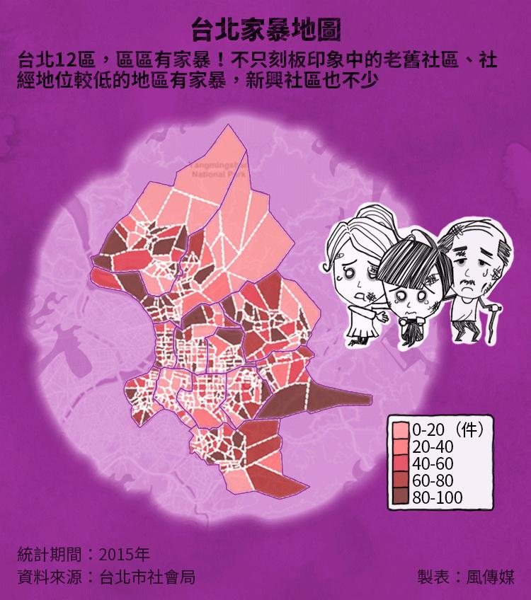 20170305-SMG0034-S02b-風數據/家暴專題。台北家暴地圖。切割圖1。