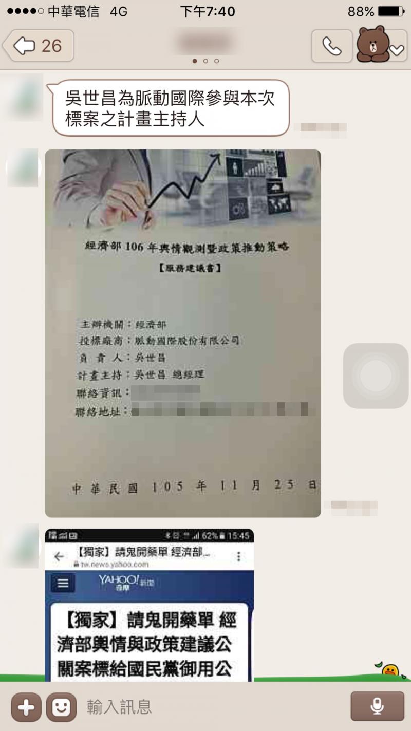 20170420-吳世昌。馬賽克-1.png