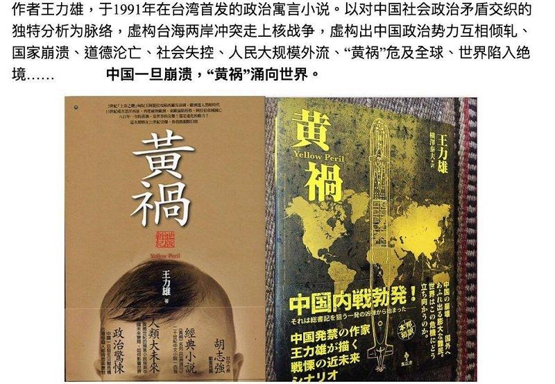 在虛構小說《黃禍》中,兩岸核戰爭讓臺北化為焦土。