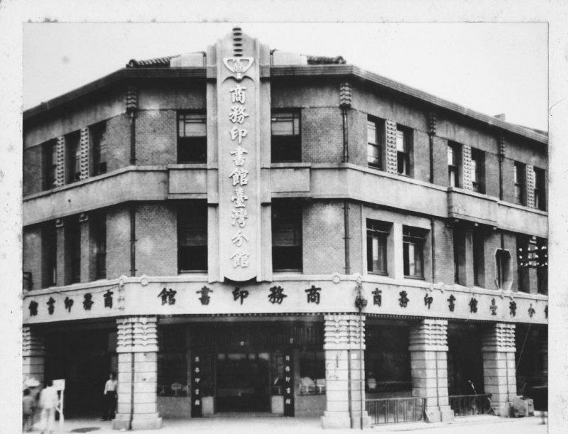 商務印書館早期圖片(時報出版提供)