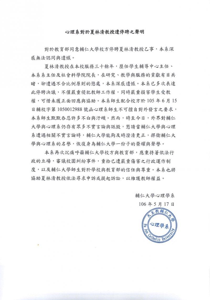 20170519-輔大心理系對於夏林清教授遭停聘之聲明。(輔大心理系提供)