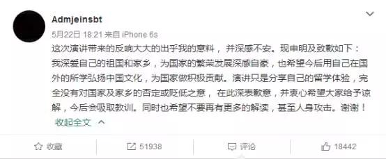 杨舒平在微博发布声明及道歉(取自凤凰网)