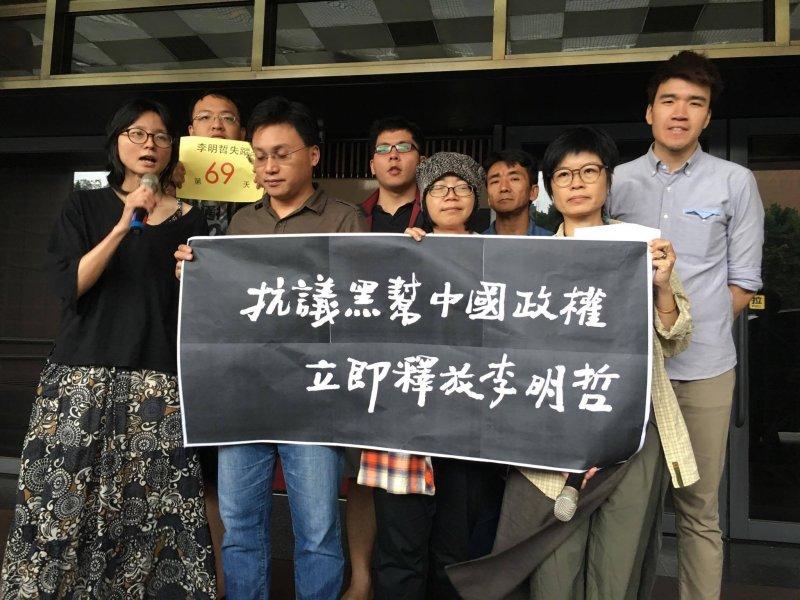 針對中國正式以「顛覆國家政權罪」逮捕李明哲,台灣NGO於27日到法務部門口抗議,要求政府應該有更進一步的具體作為(台權會)