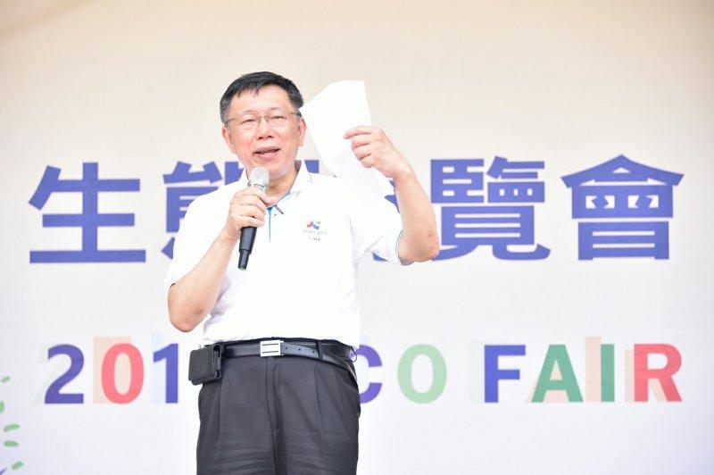 台北市長柯文哲出席台北生態博覽會。(圖取自台北市政府)