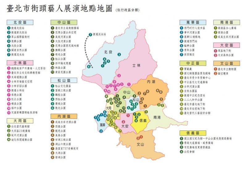 2017-06-12-台北市街頭藝人展演地點地圖-街頭藝人專題配圖-取自台北市文化局網站
