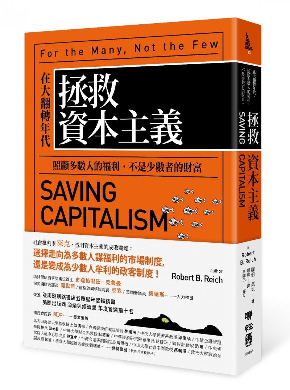 《拯救資本主義》書封(圖由聯經出版提供)