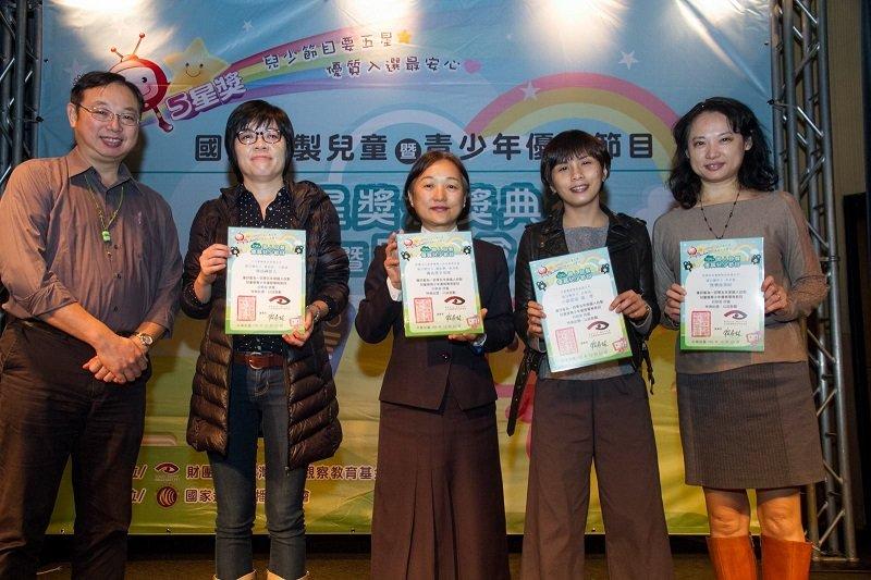 2016年「國人自製兒童暨青少年優質節目」頒獎典禮合影。(台灣媒觀提供)