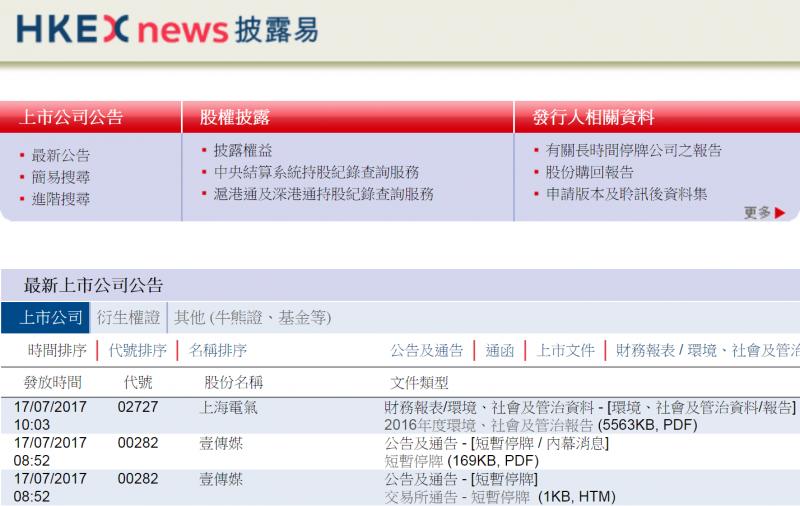 香港壹傳媒有限公司的股票17日早上在港股開盤前宣布暫停買賣,公司方面公布,稍後將會公告有關公司的主要交易及內幕消息。(取自網路)