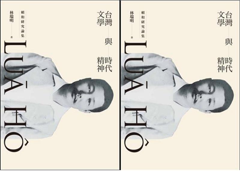 20170720-《台灣文學與時代精神》書封(二版,允晨文化)