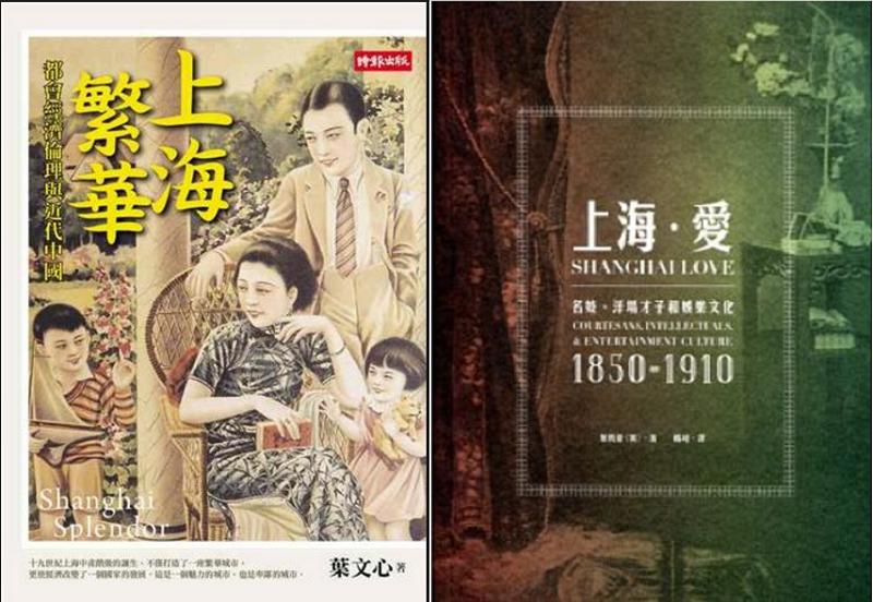 兩本談上海的書,左:葉文心的《上海繁華——都會經濟倫理與近代中國》;右:葉凱蒂的《上海·愛——名妓、知識份子與娛樂文化》