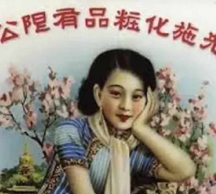 月份牌的韻味,十足十的上海。