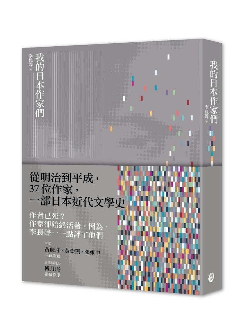 《我的日本作家們》。(東美出版提供)