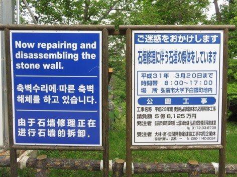 工程告示牌有多種外文。(圖/作者攝|想想論壇提供)