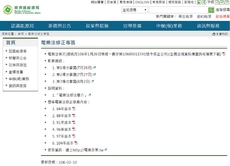 「電業法修正專區」網頁。