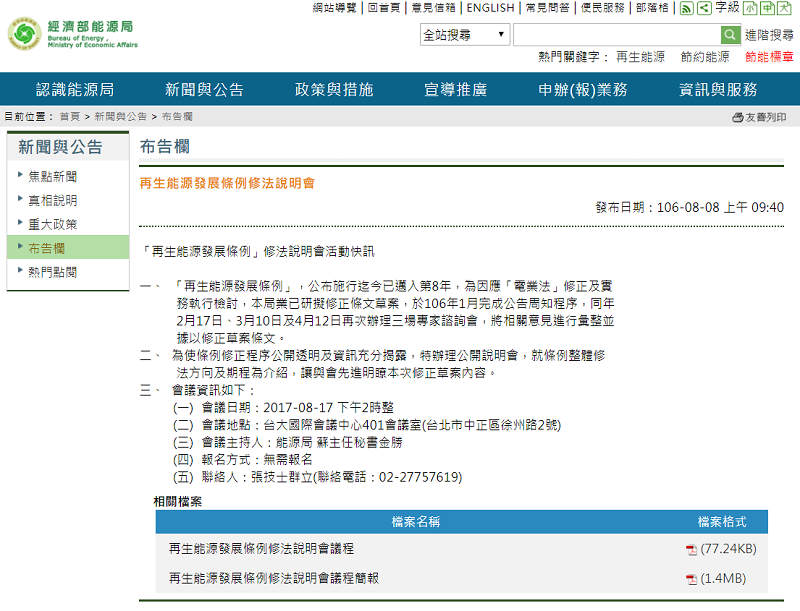 再生能源發展條例修法說明會網頁。