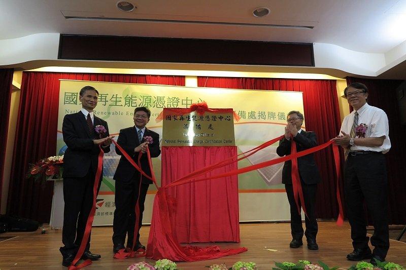經濟部長李世光為再生能源憑證揭牌。(經濟部提供)