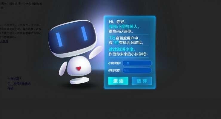 20170901-度秘是百度出品的對話式人工智能秘書,在2015年9月由李彦宏在百度世界大會中推出。(資料照,取自網路)