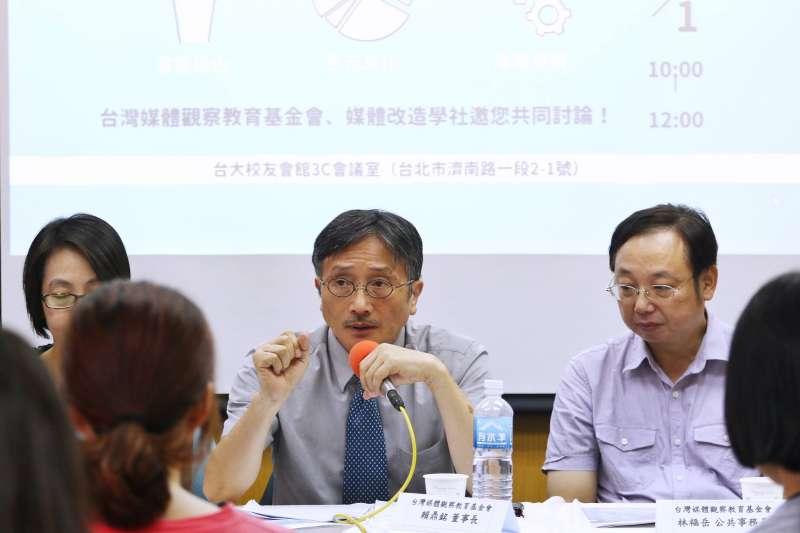 媒觀與媒改社共同舉辦了「『媒體壟斷防制與多元維護法』草案座談會」。(台灣媒觀提供)