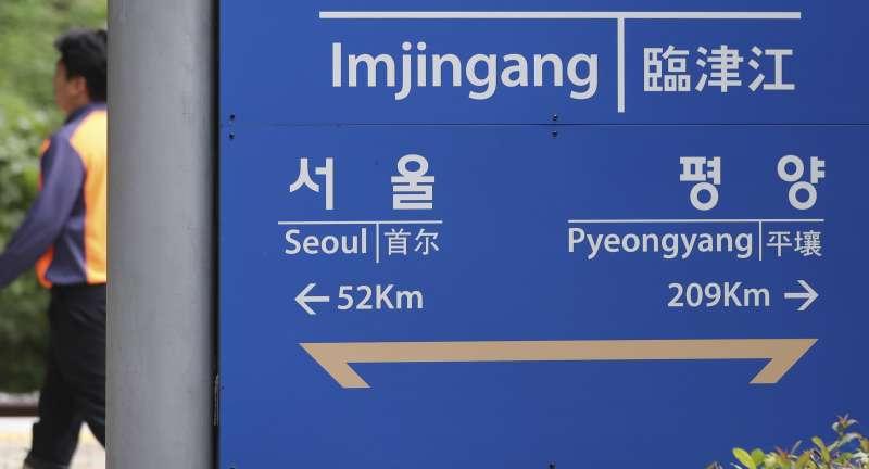 南韓與北韓邊境。(美聯社)