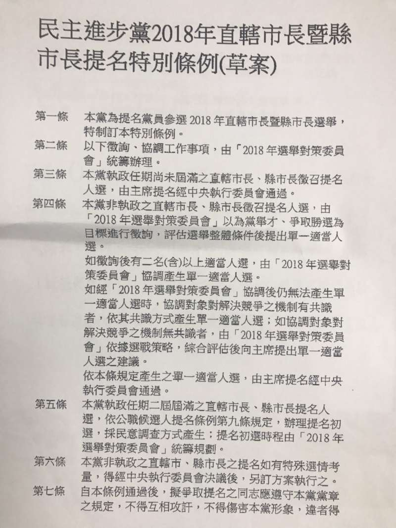 201709012-民進黨2018年地方選舉提名特別條例草案。(顏振凱攝)