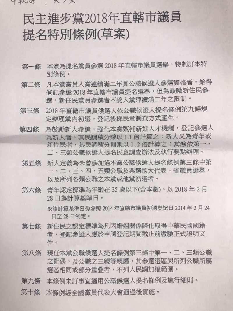 民進黨2018年地方選舉直轄市議員提名特別條例草案。(顏振凱攝)