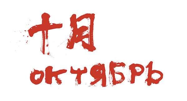 蔡國強書寫《十月》,2017年。(圖/澎湃新聞提供)