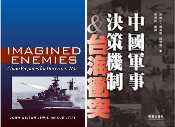 《中國軍事決策機制及台灣衝突》(Imagined Enemies: China Prepares for Uncertain war)中英文版。