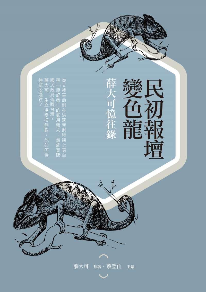 《民初報壇變色龍:薛大可憶往錄》書封。(新銳文創出版社提供)