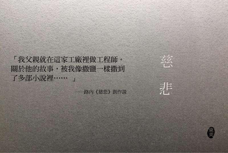 《慈悲》作者路內表示,父親在工廠裡的故事被他寫進多部小說裡。(東美出版提供)