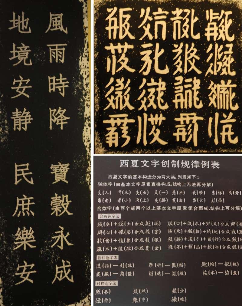 甘肅武威神秘的西夏文字。左圖:「風雨時降,寶谷永成,地境安靜,民庶樂安」16個漢字;右上圖:相應的西夏文;右下圖:西夏文字創制規律表(新華社)