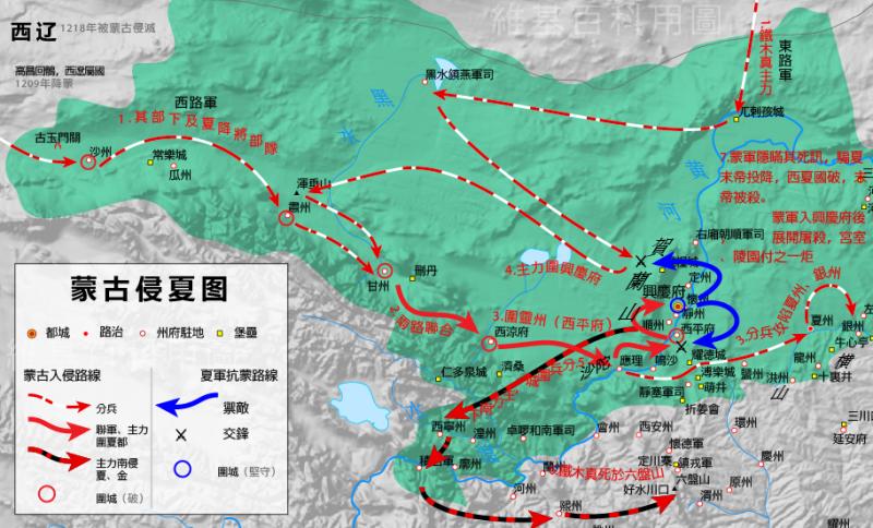 蒙古滅西夏路線圖(玖巧仔@Wikipedia / CC BY 3.0)