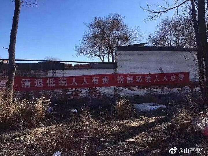 北京市政府以�呤��`建�槊�,同�r清理所�^的低端人口(翻�z微博)