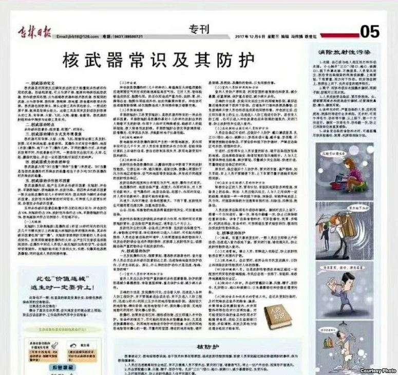 《吉林日報》所刊發的核常識與防護的文章(圖/取自吉林日報官網截圖)