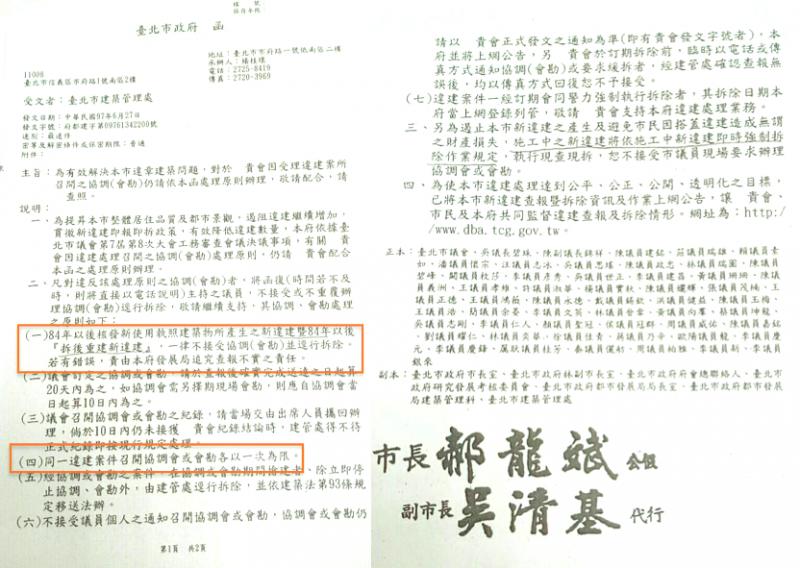 郝龍斌市府時期,在與議會協議後,下了另一道府層級的行政命令,83年後的新違建,「一律不接受協調(會勘)並逕行拆除」。(王彥喬攝)