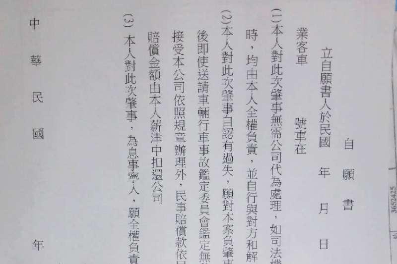 桃客司機肇事自願書(台灣汽車產業工會提供攝)