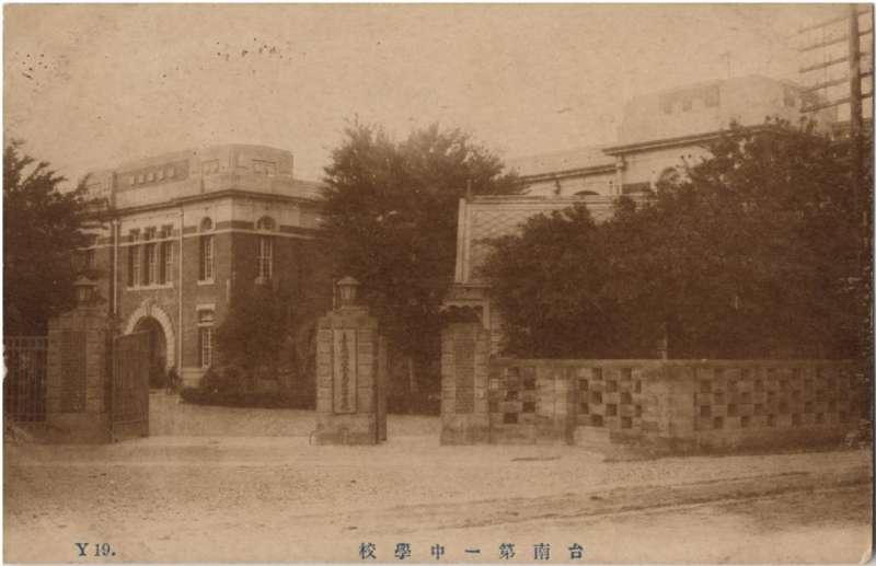 葉盛吉於 1936 年進入臺南第一中學校(今國立臺南第二高級中學)就讀,並於 1941 年畢業。就學期間住在學校的宿舍。(圖/「臺南第一中學校」,費邁克集藏,中央研究院臺灣史研究所檔案館、研之有物提供)