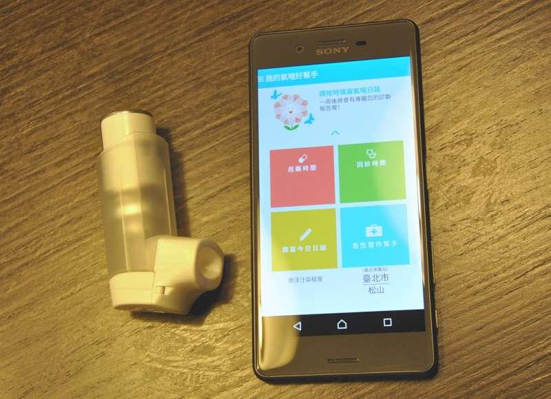 「我的氣喘好幫手」App 協助提升病患的遵醫囑率(圖/張瑋容提供)