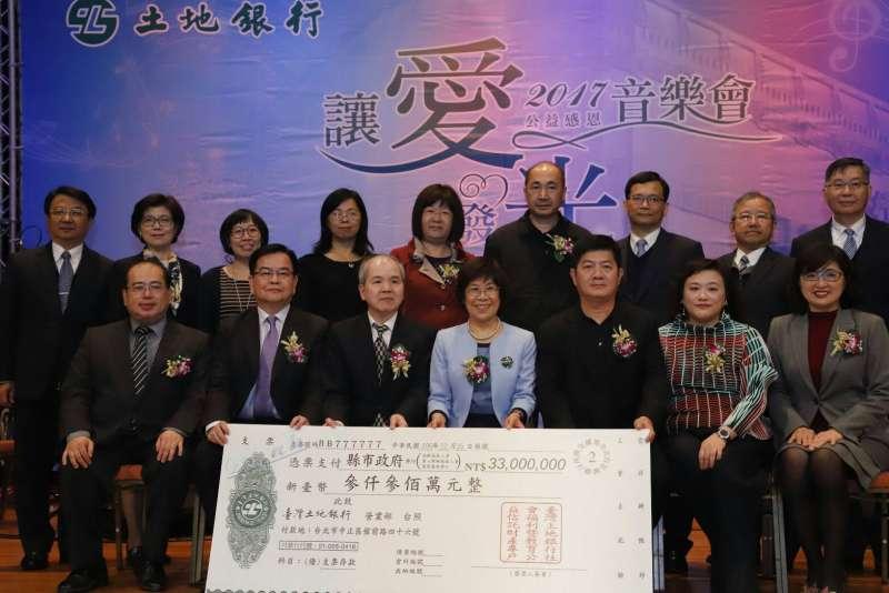 土地銀行音樂會結合公益活動(圖/土地銀行提供)
